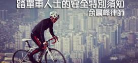 踏單車人士的安全特別須知 ─ 余晨峰律師