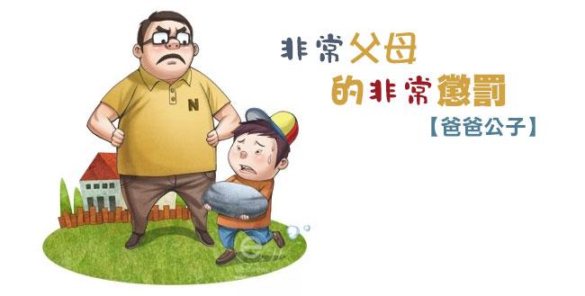 【爸爸公子】非常父母的非常懲罰