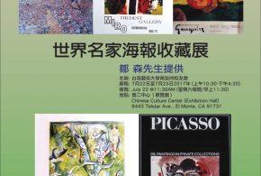 鄒森「世界名家海報收藏展」上週末僑二展出