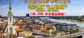 【AM 1300 中文電台舉辦】 東歐四國 溫泉 Spa 9 天豪華之旅