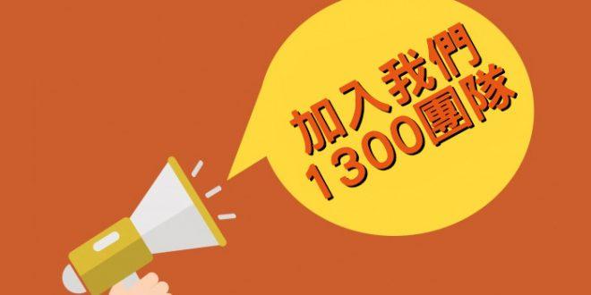 歡迎加入我們1300團隊!!